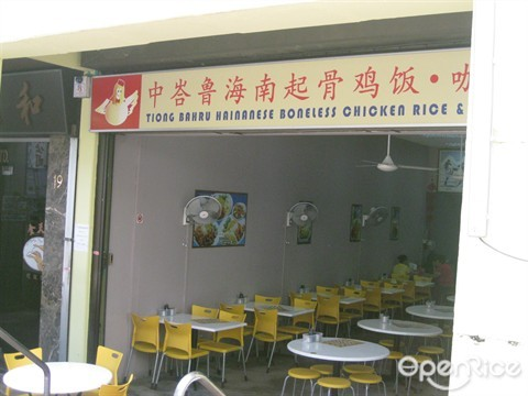 Tiong Bahru Hainanese Boneless Chicken Rice